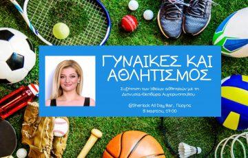 Παγκόσμια Ημέρα της Γυναίκας 2019 : Γυναίκες – Αθλητισμόςκαι τα σημερινά δεδομένα!