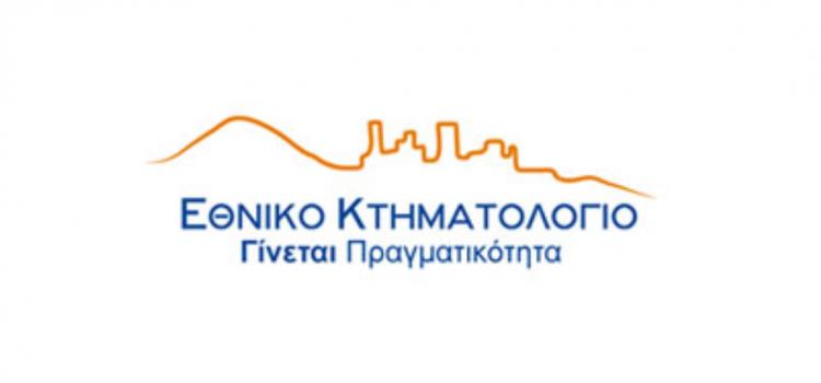 Δήλωση Αυγερινοπούλου για τη Παράταση Υποβολής Δηλώσεων Κτηματολογίου