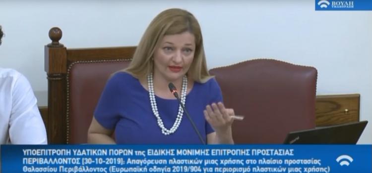 Άμεσα να προχωρήσει η Ελλάδα στον περιορισμό των πλαστικών μιας χρήσης το μήνυμα της Υποεπιτροπής Υδατικών Πόρων της Βουλής
