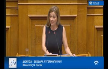 Αυγερινοπούλου: Ομιλία στη συζήτηση επί των αναθεωρητέων διατάξεων του Συντάγματος