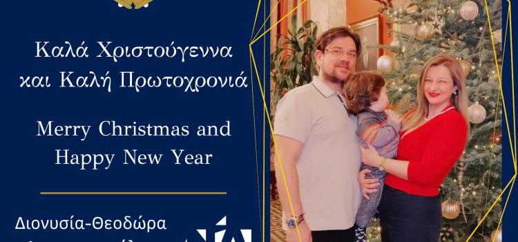 Αυγερινοπούλου: Χριστουγεννιάτικο Μήνυμα για τις οικογένειες του Ν. Ηλείας