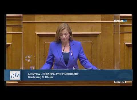 Αυγερινοπούλου: Ομιλία επί της προτάσεως δυσπιστίας κατά του Υπ. Οικονομικών, κ. Σταϊκούρα | Ειδική αναφορά στην Παγκόσμια Ημέρα για τον Καρκίνο του Μαστού