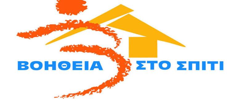 Αυγερινοπούλου: Παράταση των συμβάσεων για το πρόγραμμα «Βοήθεια στο Σπίτι»