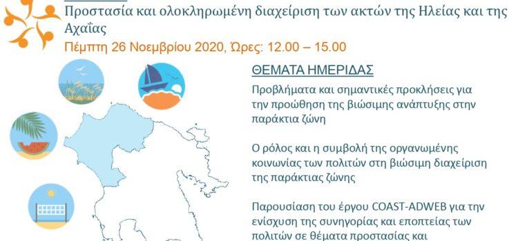 Αυγερινοπούλου: Διαδικτυακή ημερίδα για την αντιμετώπιση της διάβρωσης των ακτών της Ηλείας την Πέμπτη 26 Νοεμβρίου 2020