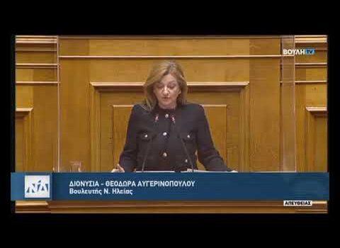 Αυγερινοπούλου στην Ολομέλεια της Βουλής: Ρύθμιση υψηλής ηθικής αξίας η αύξηση της ποινής για το βασανισμό και τη θανάτωση των ζώων