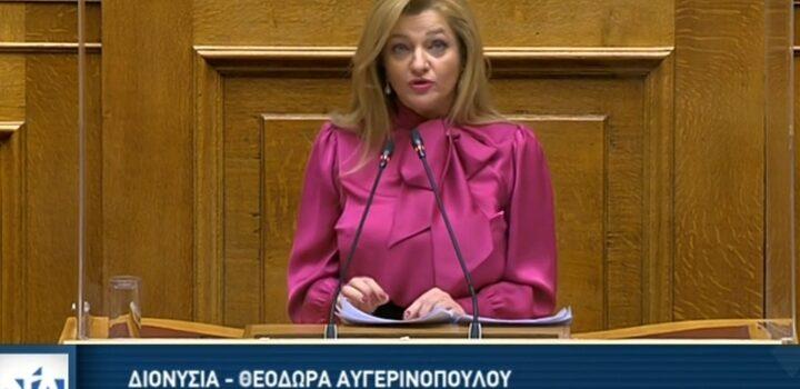 Ομιλία Αυγερινοπούλου στην Ολομέλεια της Βουλής για το νομοσχέδιο του Υπουργείου Παιδείας | Προανήγγειλε την ίδρυση κέντρου διεθνούς πανεπιστημιακής συνεργασίας στην Αρχαία Ολυμπία